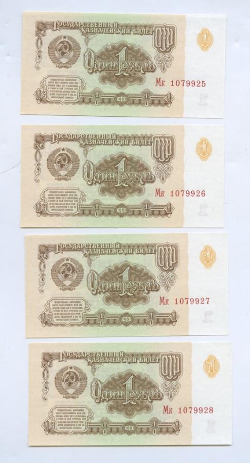 Набор банкнот 1 рубль 1961 года (СССР)