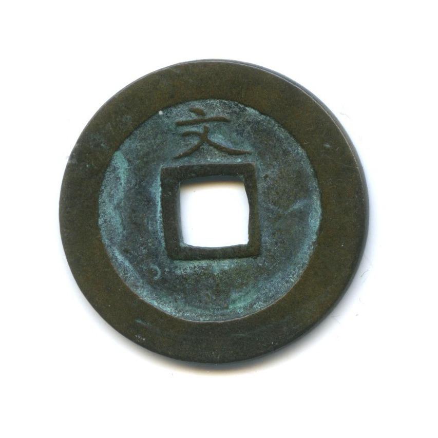 1 мон 1726-1732 (Япония)