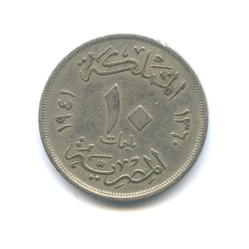10 милльем 1941 года (Египет)