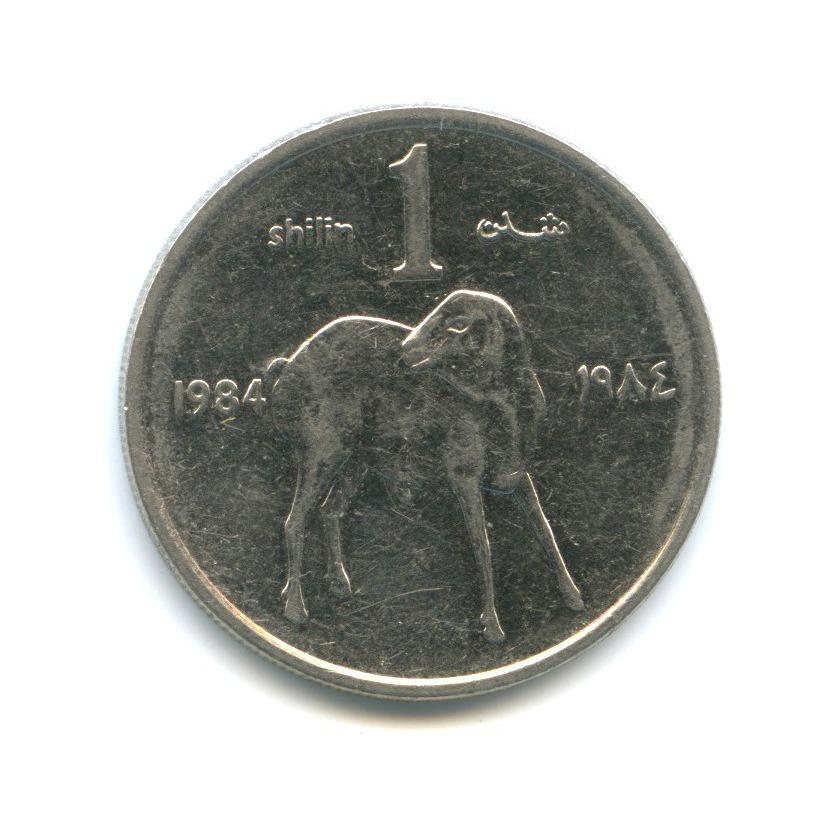 1 шиллинг, Сомали 1984 года