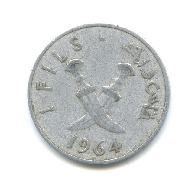 1 филс, Южная Аравия 1964 года