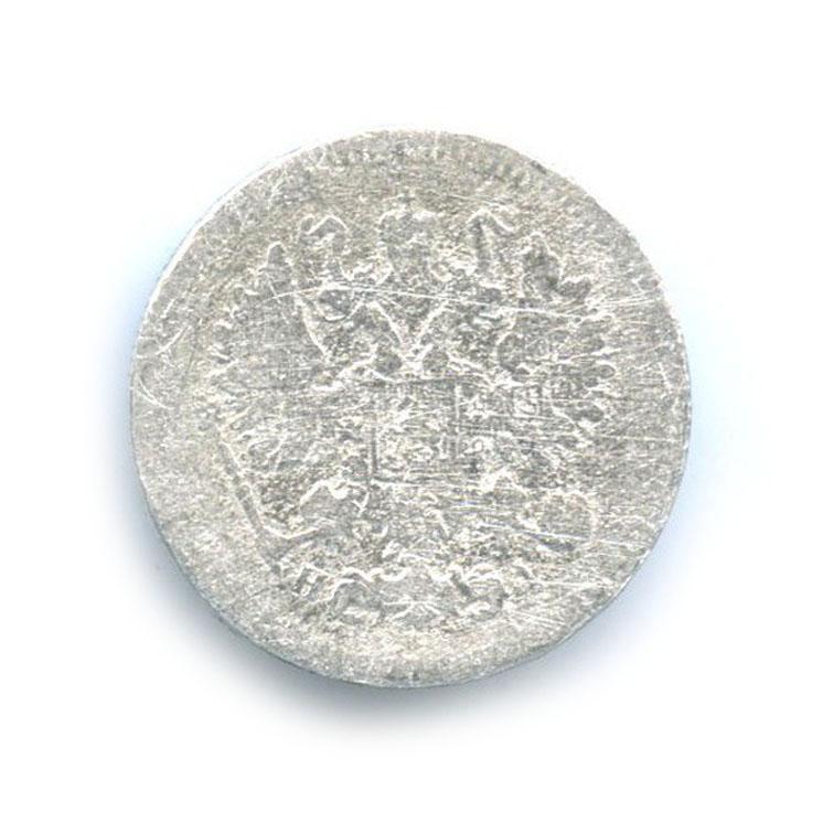 10 копеек 1870 года СПБ HI (Российская Империя)
