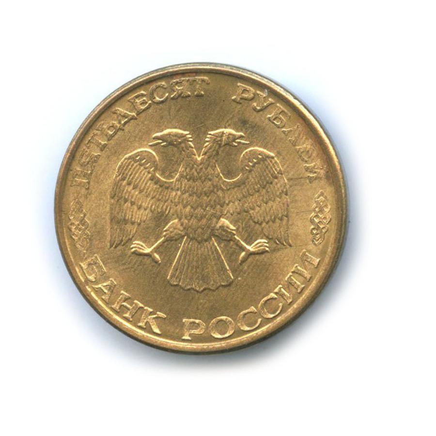 50 рублей (магнит) 1993 года ММД (Россия)