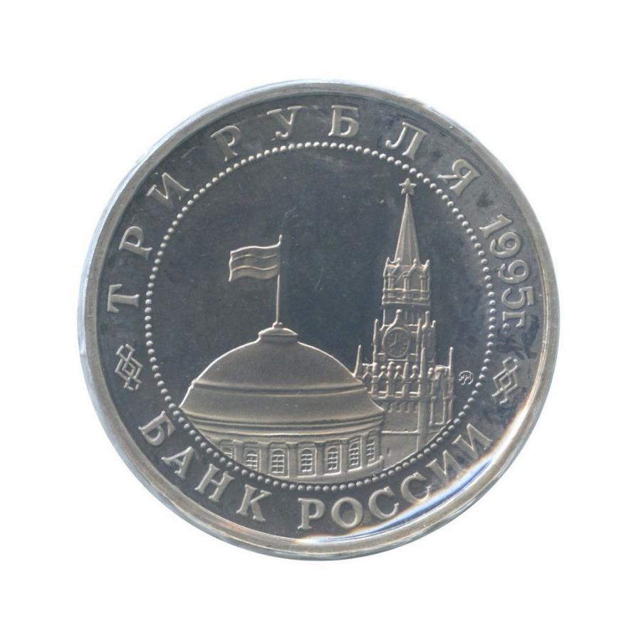 3 рубля — Освобождение Европы отфашизма. Прага (взапайке) 1995 года (Россия)