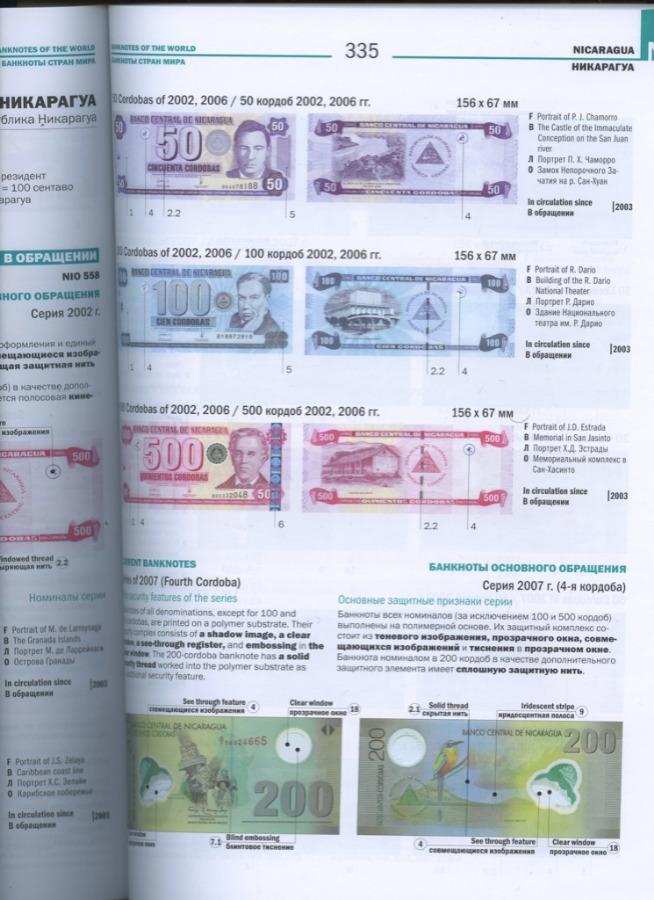 Каталог-справочник «Banknotes ofthe world», Москва (522 стр.) 2010 года (Россия)