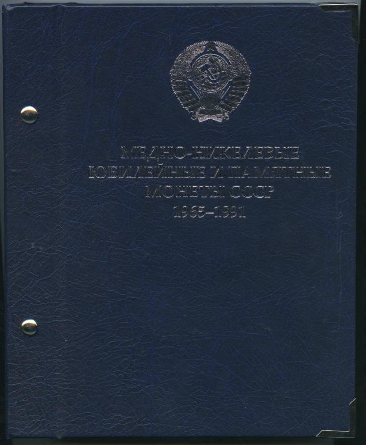Альбом для монет «Медно-никелевые юбилейные ипамятные монеты СССР 1965-1991» (64 ячейки) (Россия)