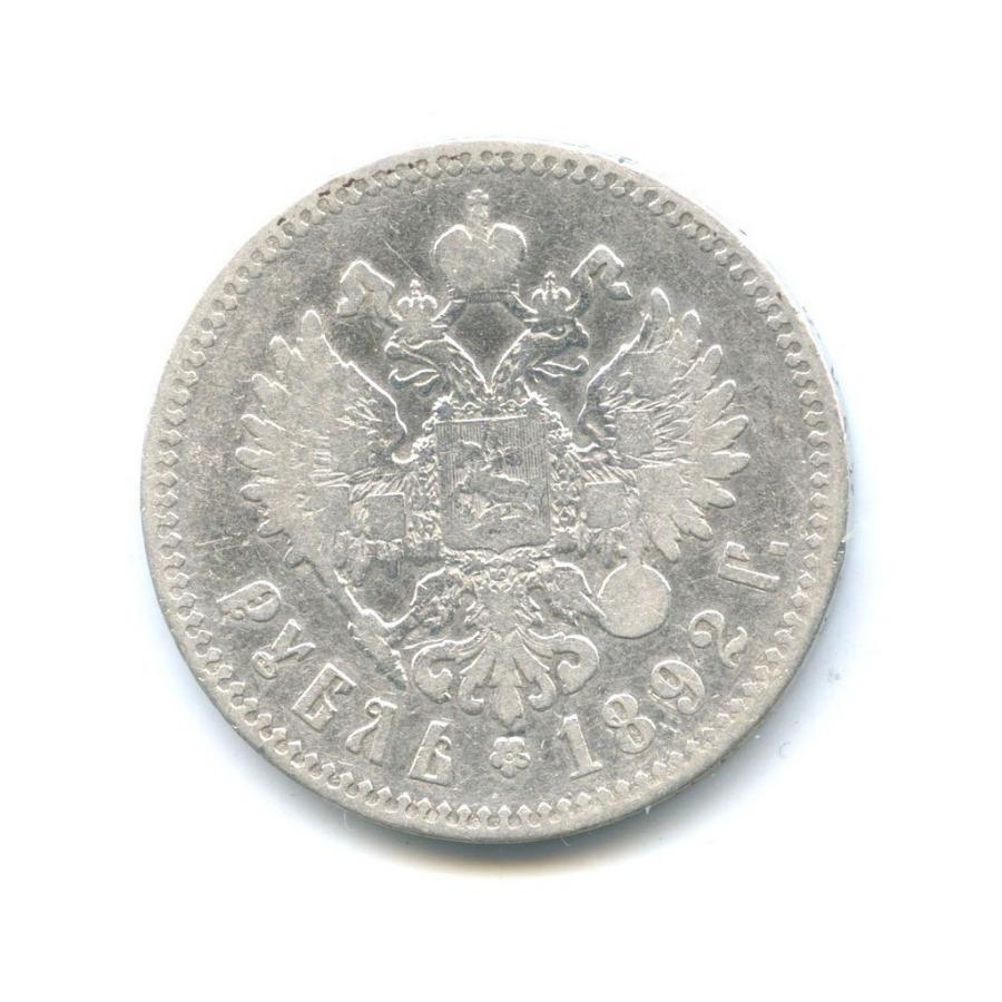1 рубль 1892 года (Российская Империя)