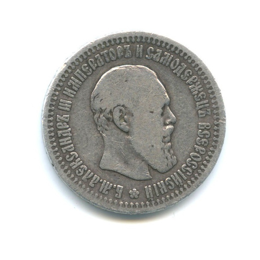 50 копеек 1894 года (Российская Империя)