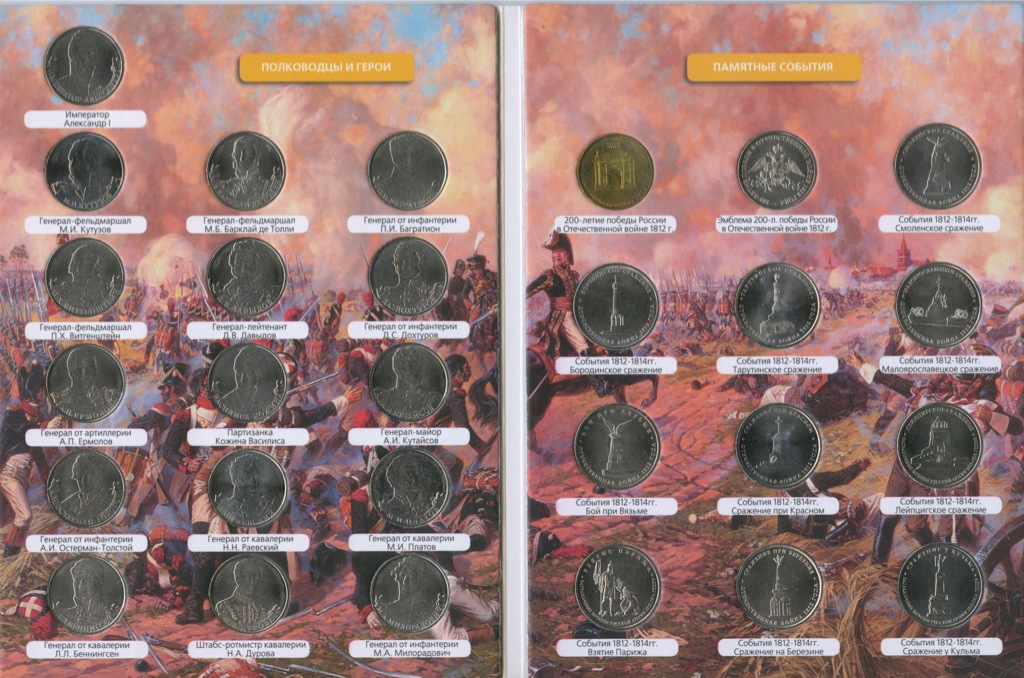 Набор монет — 200 лет победы России вОтечественной войне 1812 года, вальбоме 2012 года (Россия)