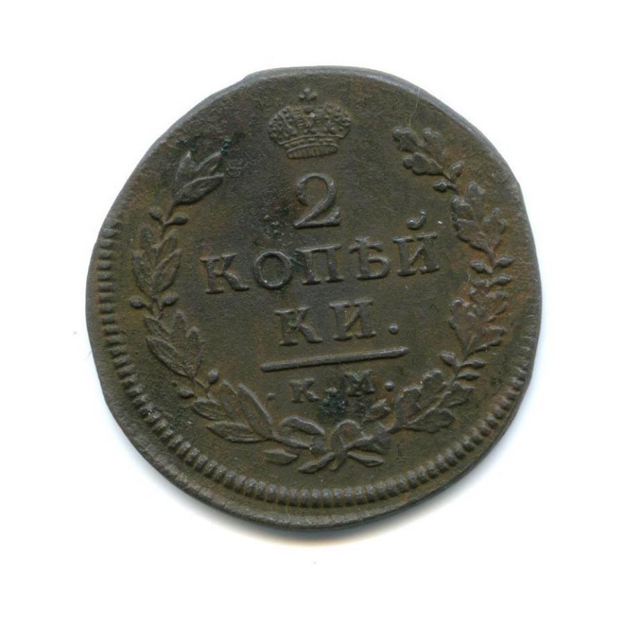 2 копейки 1815 года КМ АМ (Российская Империя)
