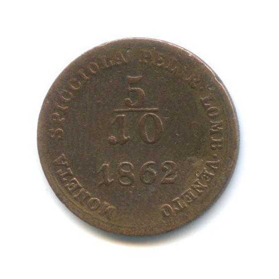5/10 сольдо, Ломбардия-Венеция 1862 года В