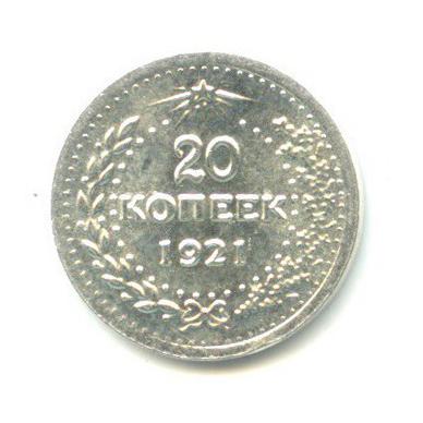Жетон водочный «20 копеек 1921», 999 проба серебра 2013 года ОРГ (Россия)