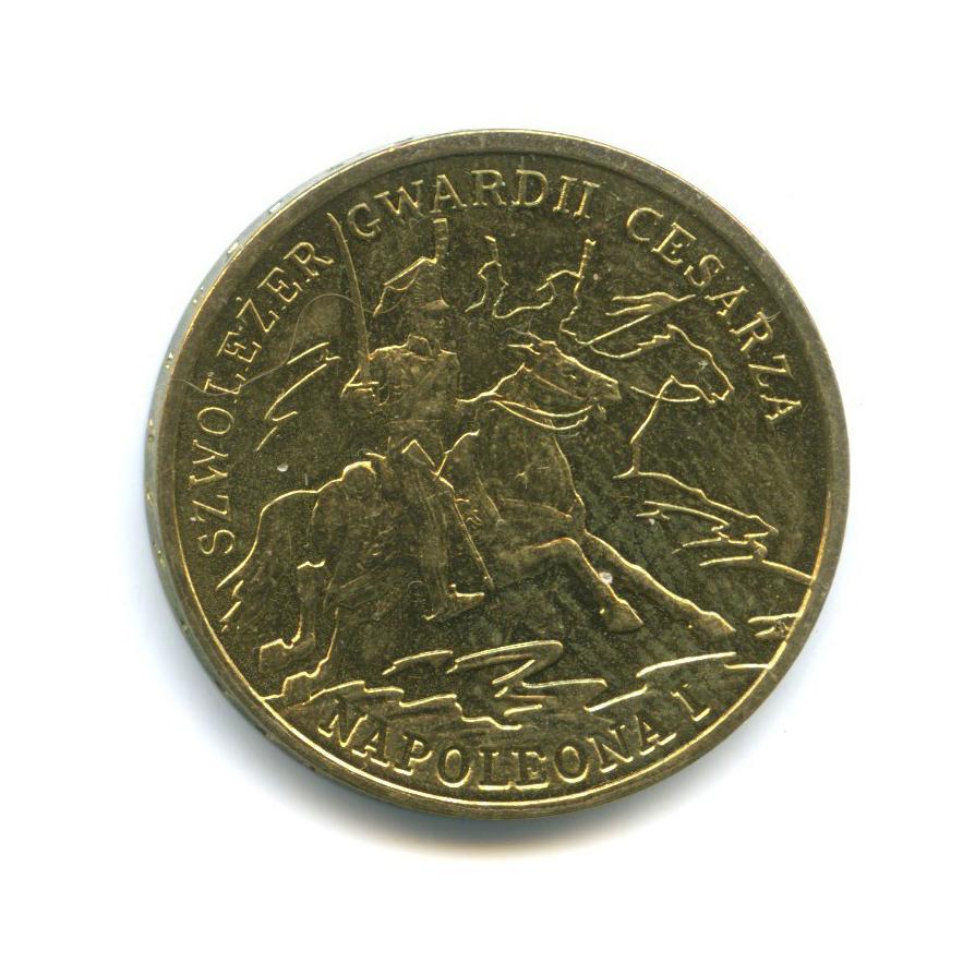 2 злотых — История польской кавалерии - Легкая кавалерия гвардии Наполеона I 2010 года (Польша)