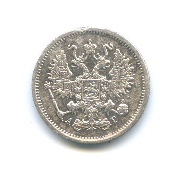 10 копеек 1893 года СПБ АГ (Российская Империя)