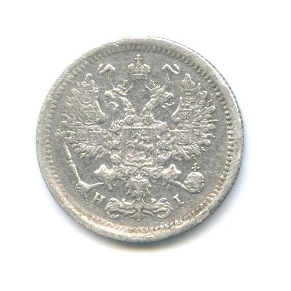 10 копеек 1876 года СПБ HI (Российская Империя)