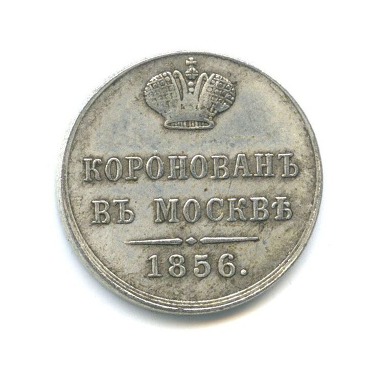 Жетон «Александр II - Коронован вМоскве 1856» (копия)