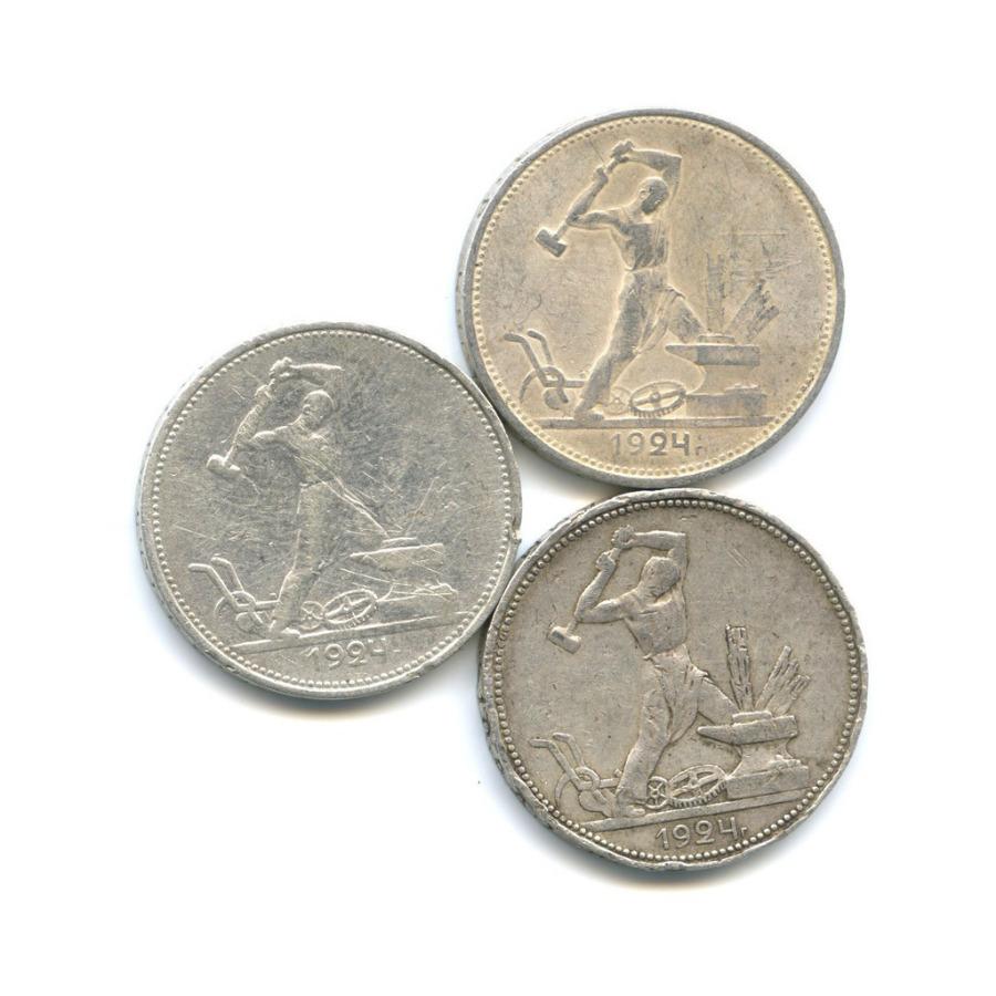 Набор монет 50 копеек 1924 года ПЛ, ТР (СССР)