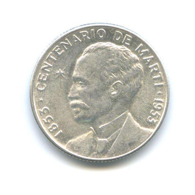25 сентаво - 100 лет содня рождения Хосе Хулиана Марти-и-Переса 1953 года (Куба)