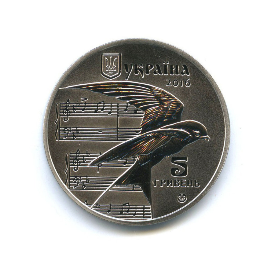 5 гривен - 100-летие первого исполнения «Щедрика» хором Киевского университета 2015 года (Украина)