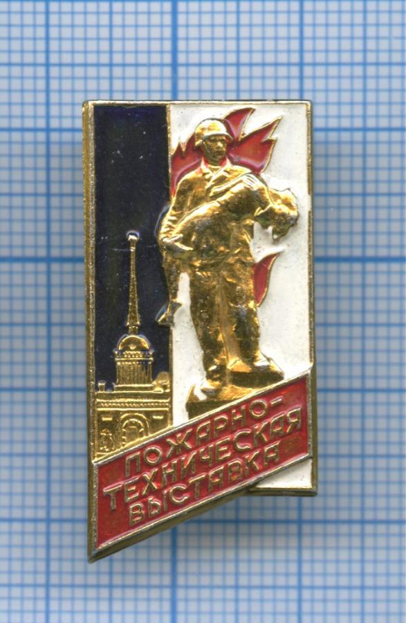Знак «Пожарно-техническая выставка» ЛМД (СССР)