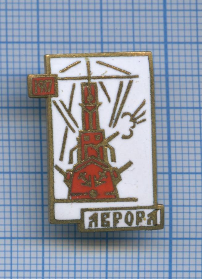 Значок «Аврора» (СССР)