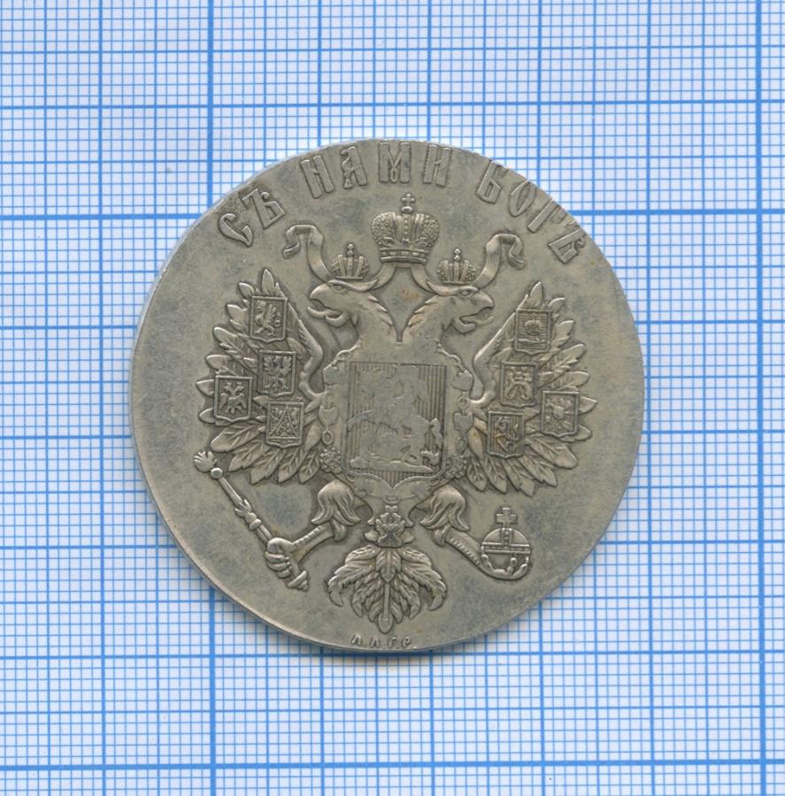 Медаль настольная «Император Алесандр III иИмператрица Мария Федоровна - Коронованы вМоскве 1883 г.» (копия)