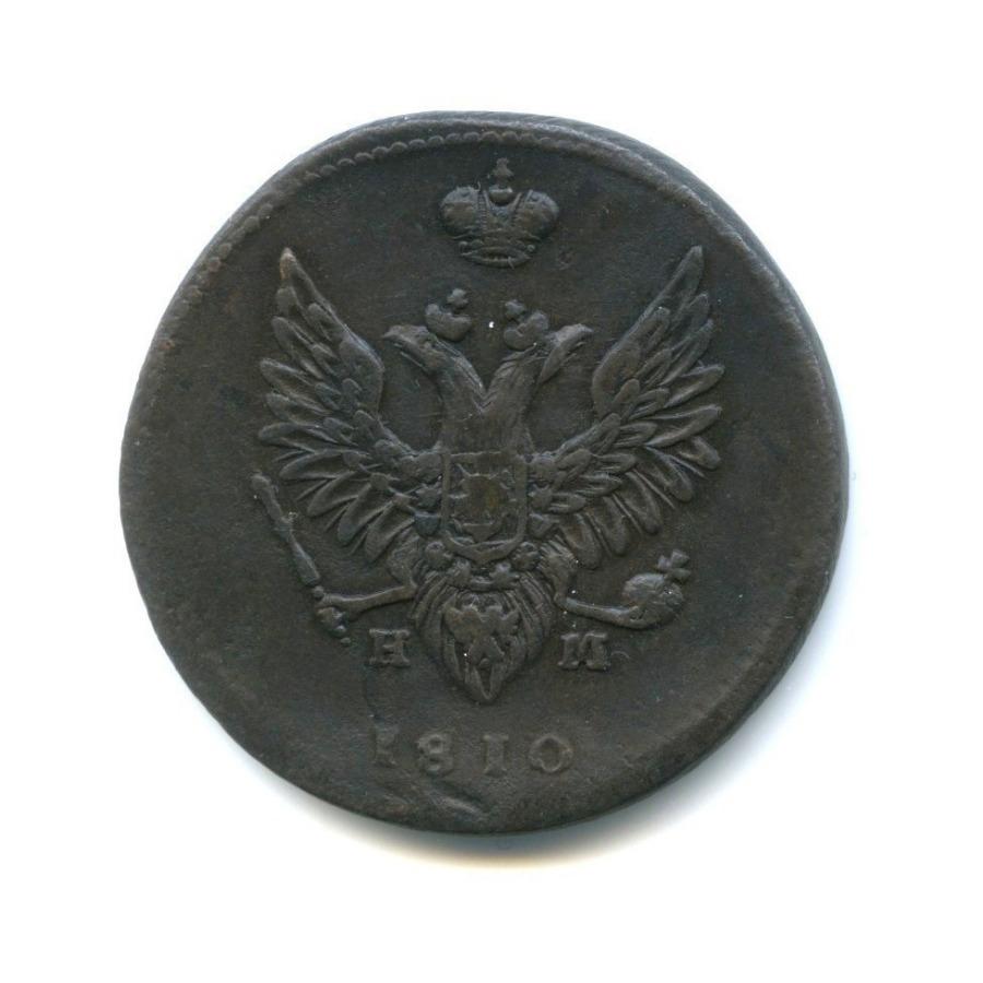 2 копейки 1810 года ЕМ НМ (Российская Империя)