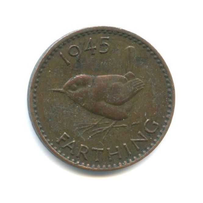 1 фартинг 1945 года (Великобритания)