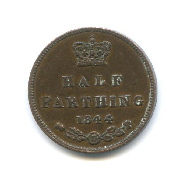 1/2 фартинга, Королева Виктория 1844 года (Великобритания)