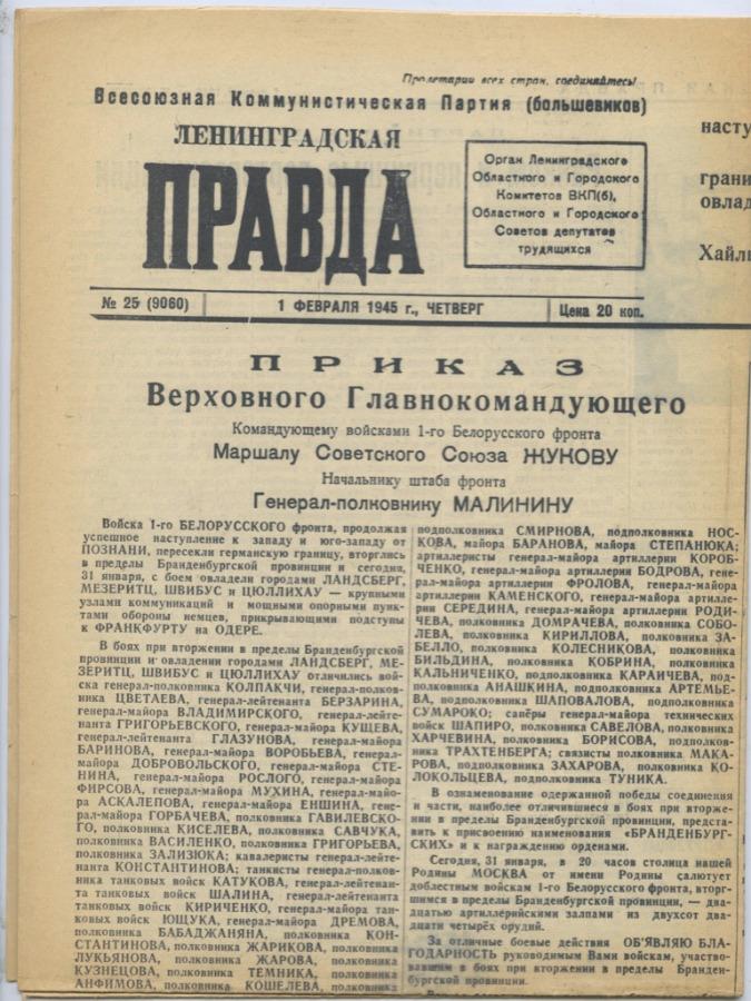 Газета «Ленинградская правда», выпуск №25 (4 стр.) 1945 года (СССР)