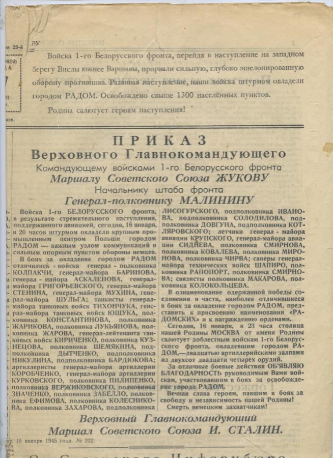 Газета «Известия», выпуск №14 (4 стр.) 1945 года (СССР)