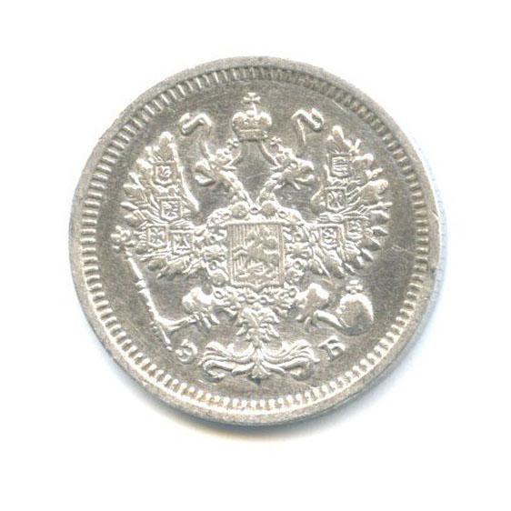 10 копеек 1911 года СПБ ЭБ (Российская Империя)