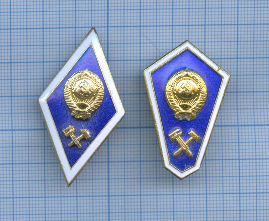 Набор знаков «Об окончании технического училища и технического университета» (СССР)