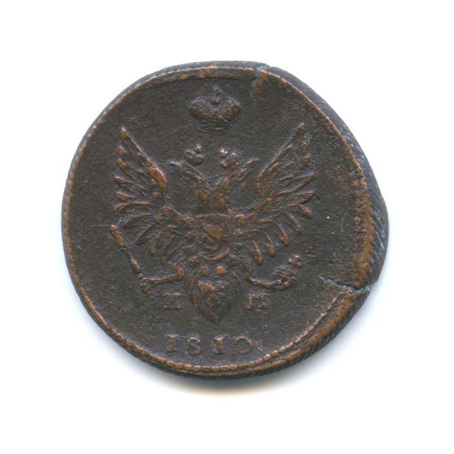 2 копейки, «пчелка» 1810 года ЕМ НМ (Российская Империя)