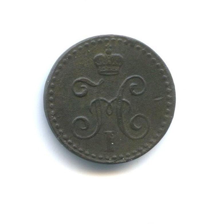 1/4 копейки серебром 1842 года СПМ (Российская Империя)