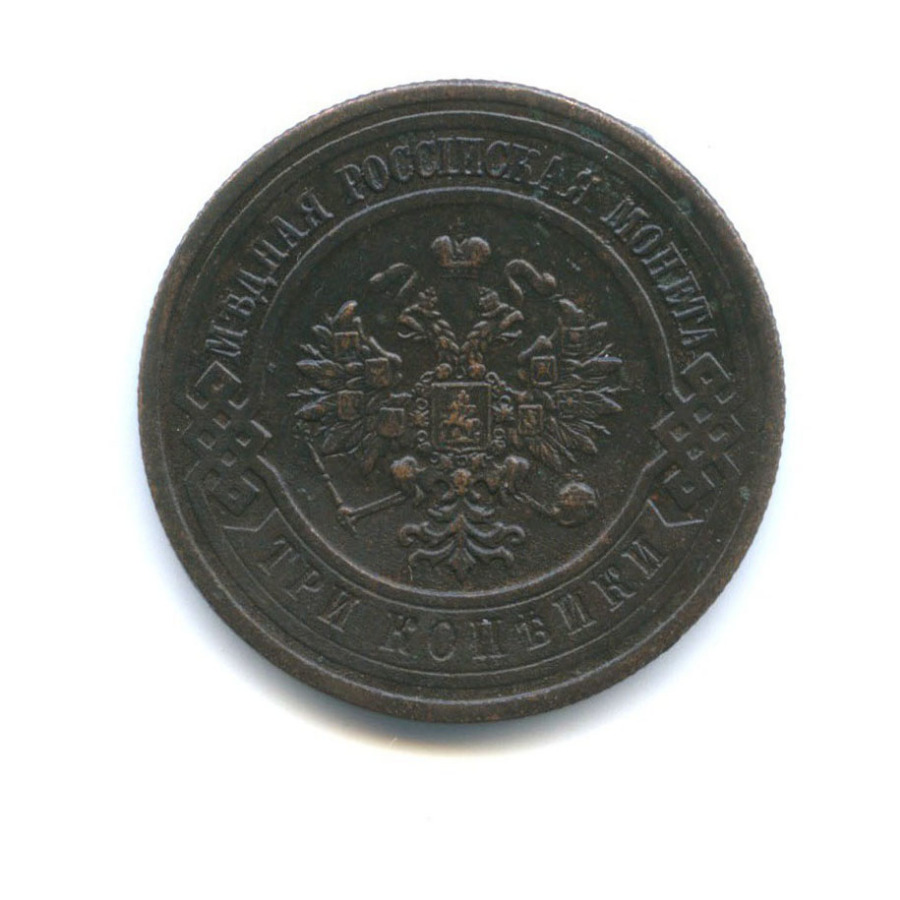 3 копейки 1916 года (Российская Империя)