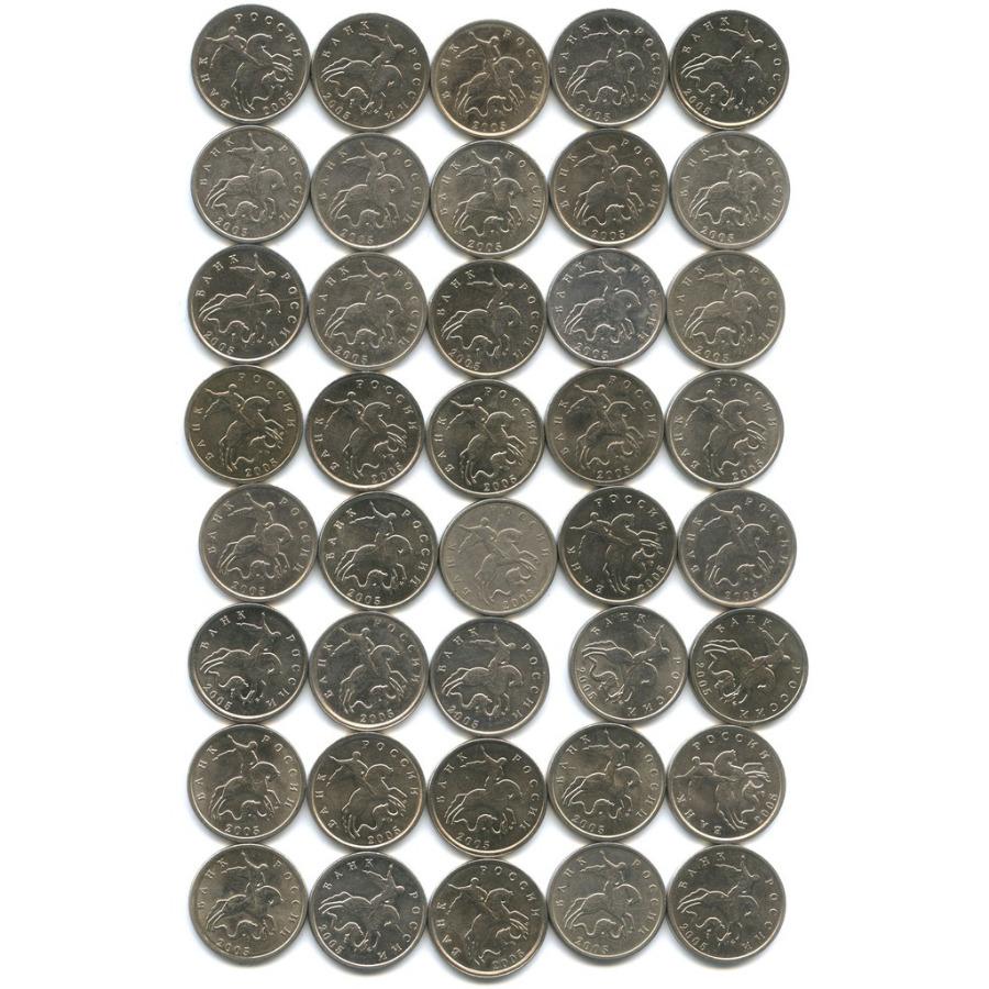 Набор монет 5 копеек 2005 года (Россия)