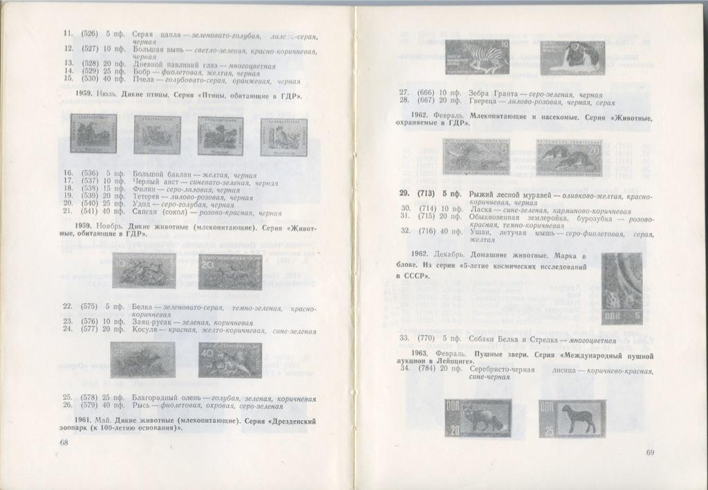 Каталог «Фауна напочтовых марках», издательство «Союзпечать», Москва, 220 стр. 1978 года (СССР)