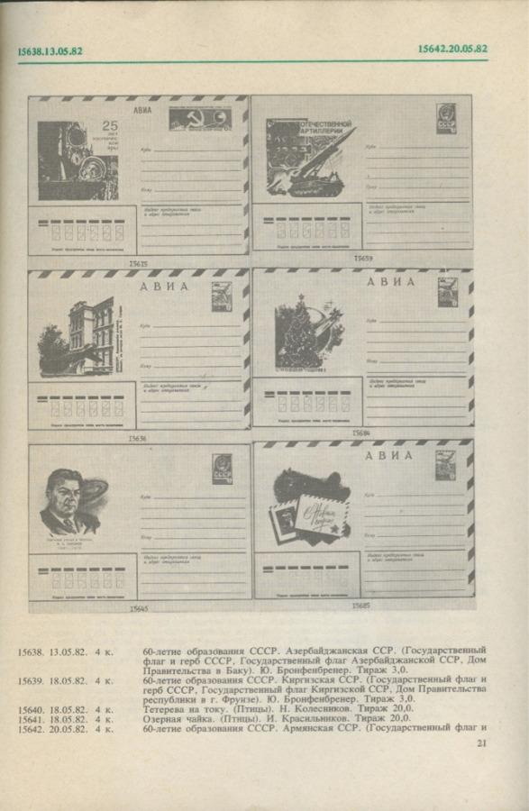 Каталог-справочник «Художественные маркированные конверты СССР», издательство «Радио исвязь», Москва, 81 стр. 1987 года (СССР)