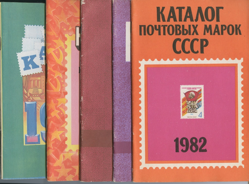 Набор каталогов «Почтовые марки СССР», издательства «Радио исвязь», «Союзпечать» (48 стр., 56 стр., 43 стр., 31 стр., 39 стр.) 1981-1985 (СССР)