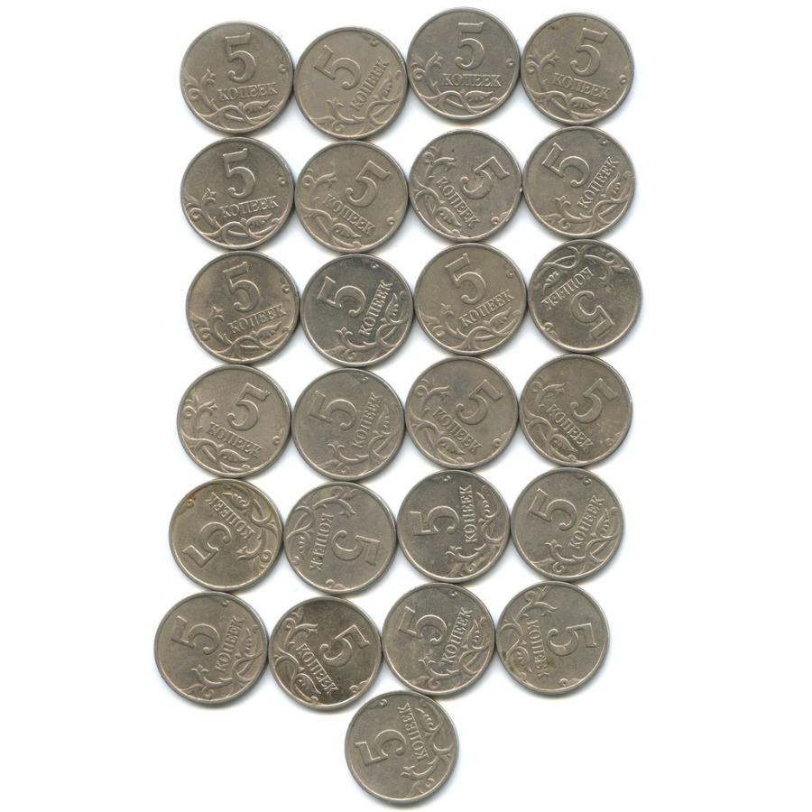 Набор монет 5 копеек 1998 года (Россия)