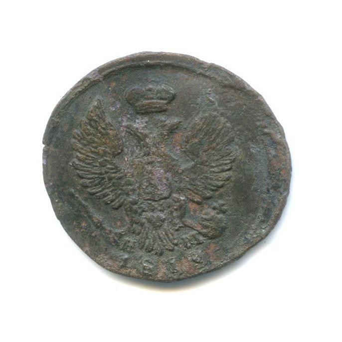Деньга (1/2 копейки) 181? ЕМ НМ (Российская Империя)