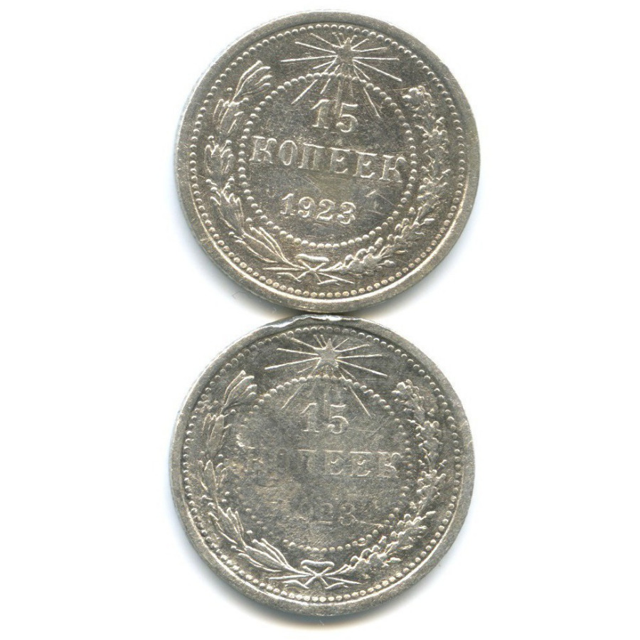 Набор монет 15 копеек 1923 года (СССР)