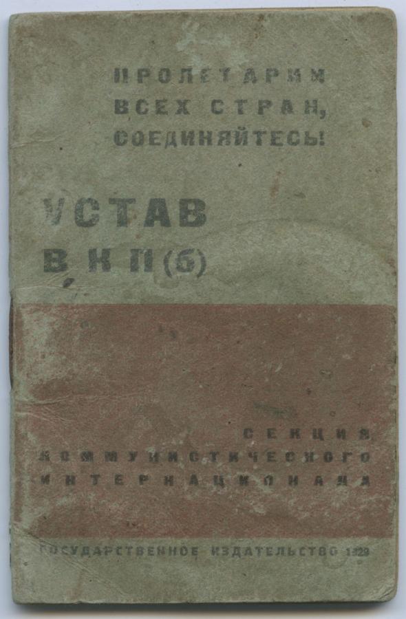 Устав ВКП (б), Государственное издательство (47 стр.) 1929 года (СССР)
