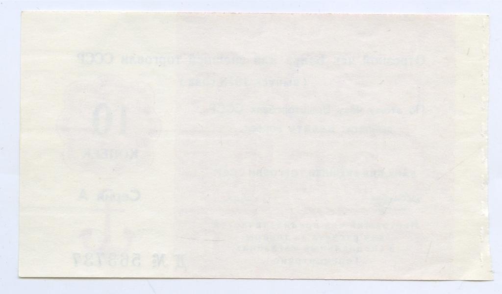10 копеек (отрезнй чек) 1978 года (СССР)