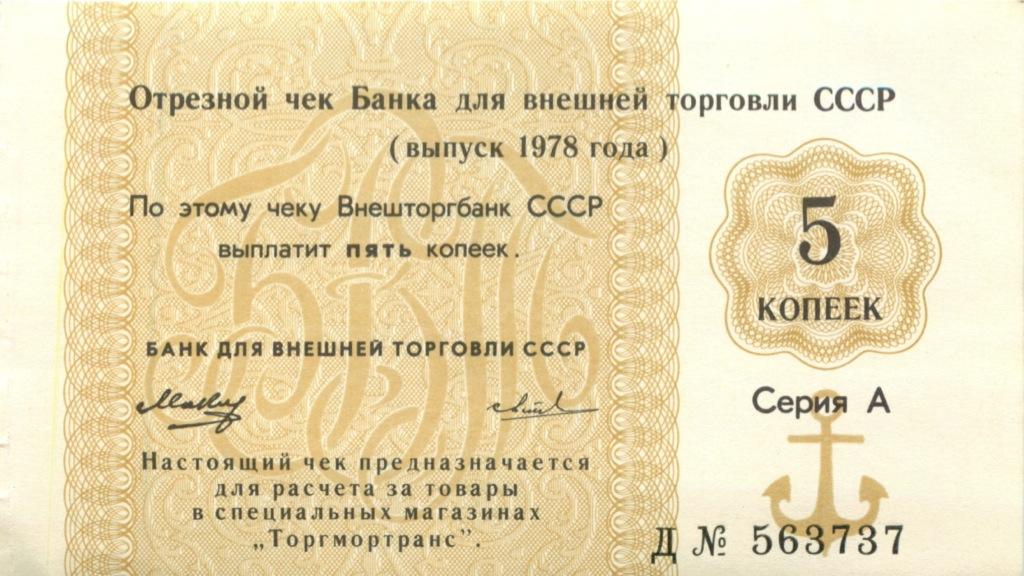 5 копеек (отрезнй чек) 1978 года (СССР)