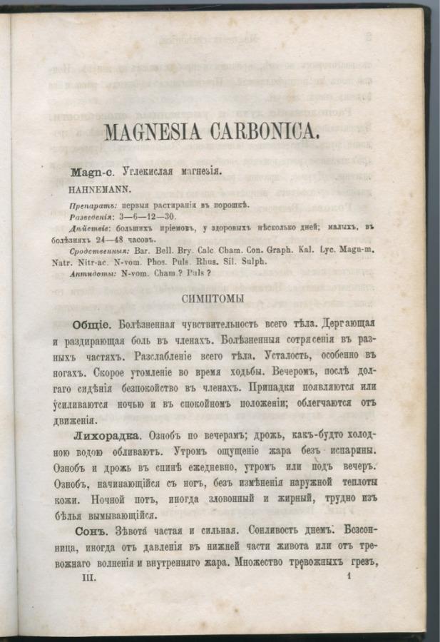 Книга «Гомеопатическая фармакология» (427 стр.) (Российская Империя)