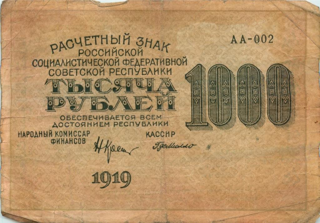 1000 рублей (расчетный знак) 1919 года (СССР)