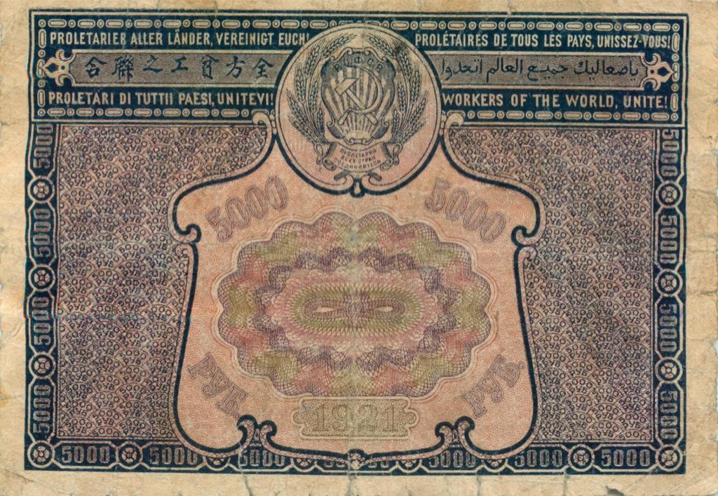 5000 рублей (расчетный знак) 1921 года (СССР)
