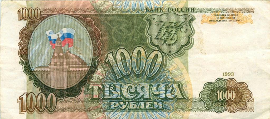1000 рублей 1993 года (Россия)